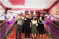 風口來了,整裝起飛:祝賀廣州建材家居10月店長交流會成功舉辦