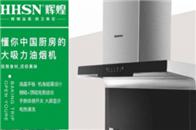 輝煌YT83A油煙機,打造中國式無煙廚房