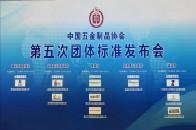 中国五金制品协会发布会 ——朗斯荣膺淋浴房行业团体标准制定者 行业在依标行事  朗斯在开创标准