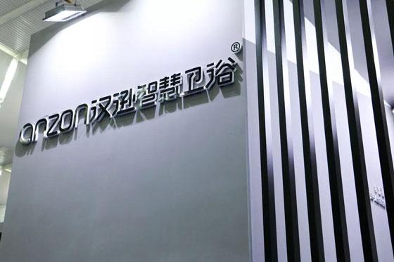 智造风暴强势来袭,汉逊电器2019新品席卷中国(广东)国际家用电器博览会