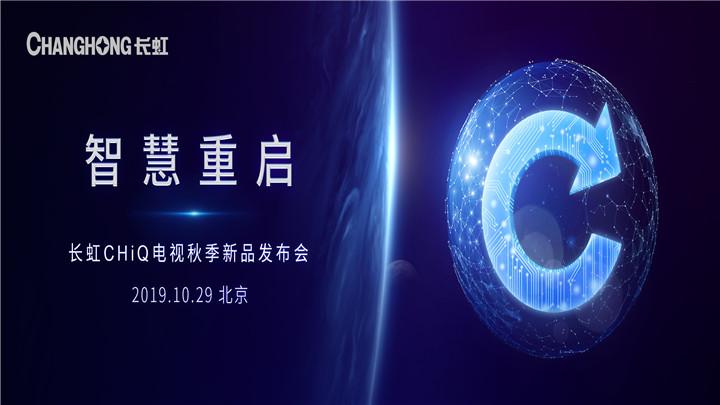 腾讯直播丨#智慧重启#长虹CHiQ秋季新品发布会