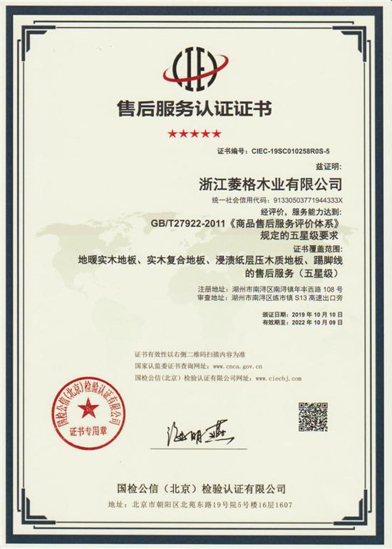 天格地暖实木地板荣获五星级售后服务认证证书