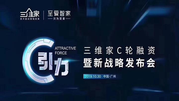 騰訊直播 | 三維家C輪融資暨新戰略發布會