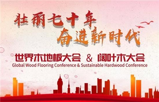 地板大咖说|世界木地板大会观点碰撞  共探地板行业新风向
