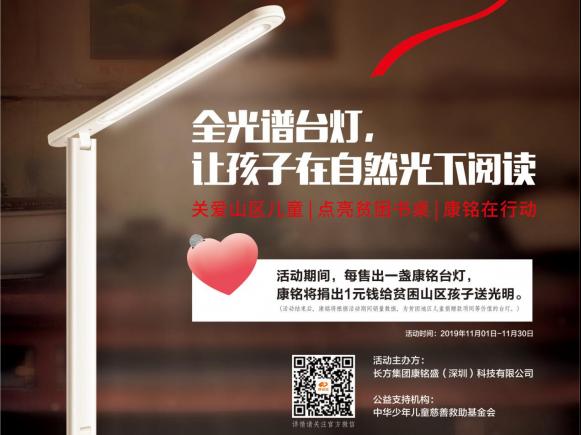 买一盏康铭台灯,为贫困儿童献爱心