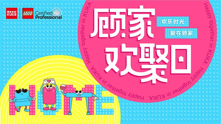 腾讯直播|携手邓超,顾家欢聚日盛典全国首发