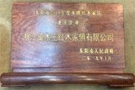 勇立潮头,卓木王荣获2019年度东阳市木雕红木家具龙头企业