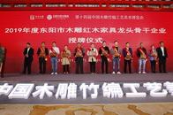 双洋红木荣获2019年度东阳市木雕红木家具骨干企业