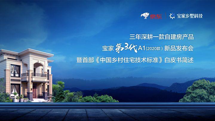 騰訊直播丨寶家第三代A1新品京東首發