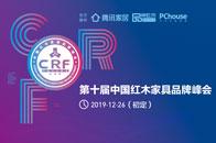 新升级+新期待!第十届中国红木家具品牌峰会正式启动