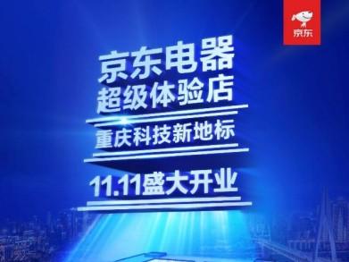 京东电器超级体验店11.11开业,深度体验空间重新定义线下零售