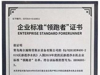 """2019企業標準""""領跑者""""名單發布:海爾凈水三項標準全部入圍,領跑行業"""