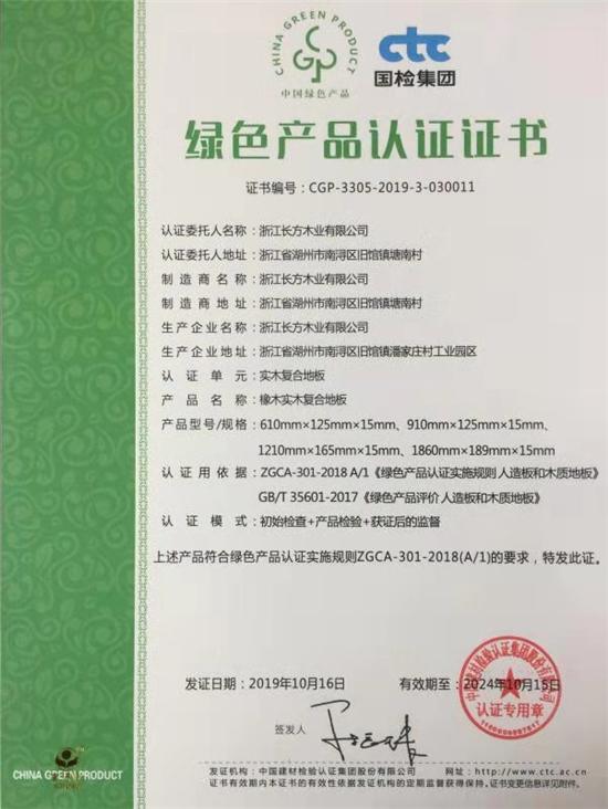 """环保典范——梵·戴克地板获""""绿色产品认证证书"""""""