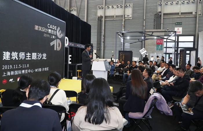 2019年生態人居與建筑建材發展論壇在上海舉辦