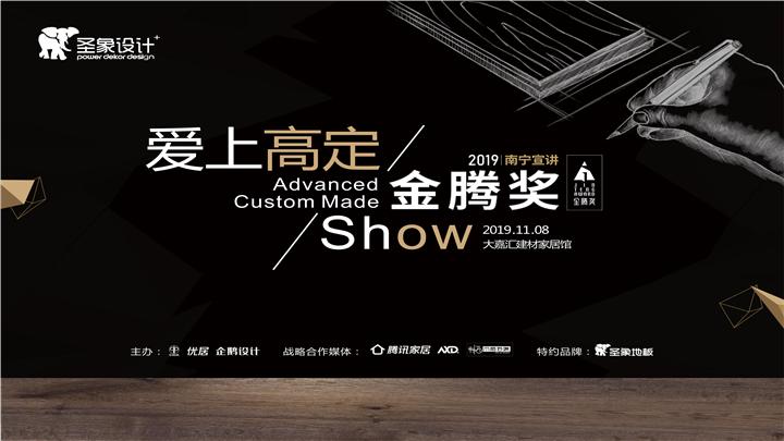 騰訊直播丨愛上高定——2019金騰獎南寧宣講