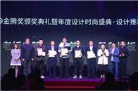 梦天,让设计力量深入人心丨2019梦天×金腾奖设计时尚盛典荣耀收官