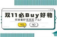 双11必Buy好物 | 购物车里很精彩,喜欢你就买买买
