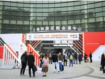第18届中国(上海)国际跨国采购大会