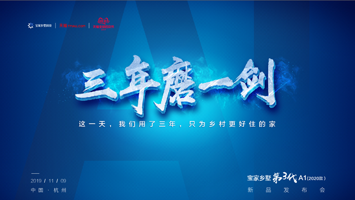 騰訊直播丨寶家第三代A1(2020款)新品天貓發布會