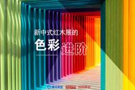 专题策划 | 新中式红木展的色彩进阶
