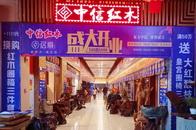 中信红木泸州居境专卖店开业首日持续爆单,突破百万大关