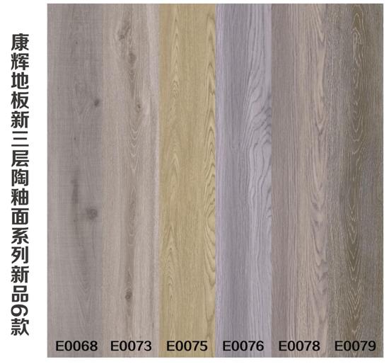 品鉴新品:康辉地板新三层陶釉面系列 诠释时尚新概念