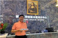 蒙娜丽莎邓啟棠丨进驻石材之乡 寻求跨界合作而非抢占市场