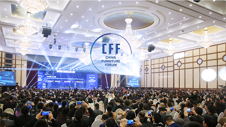 11.22日第五屆中國家居經銷商發展趨勢論壇