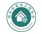 福州市官方工程协会