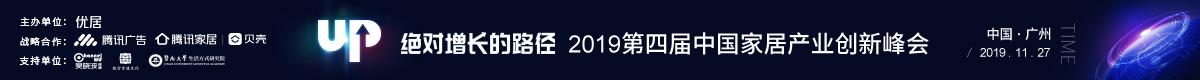 2019峰会