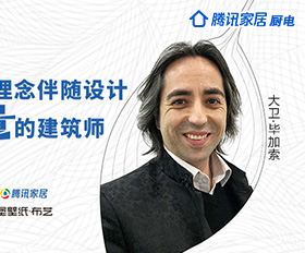 大卫·毕加索 :让环保理念伴随设计 做有力量的建筑师