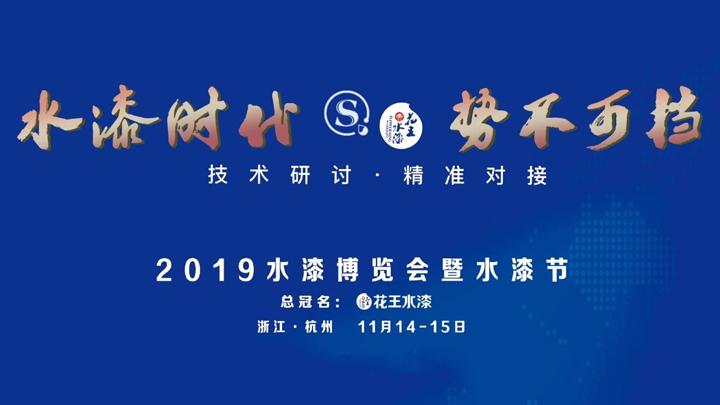 騰訊直播丨2019中國水漆博覽會暨水漆節
