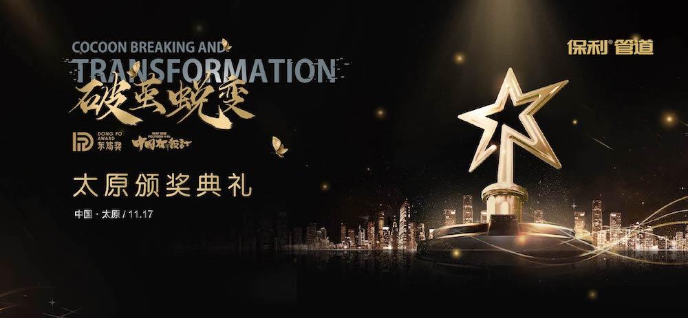 騰訊直播 |保利管道《破繭·蛻變》山西十一城聯動太原頒獎典禮