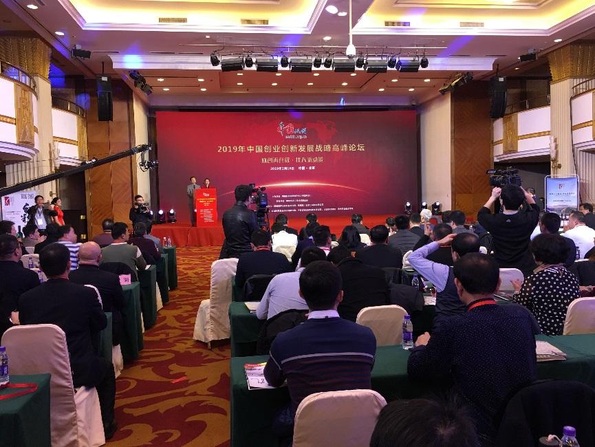开心厨具创始人胡金高出席2019年中国创业创新高峰论坛