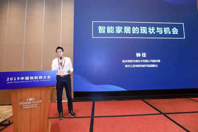 南京物联传感技术有限公司钟任:智能家居的现状和机会