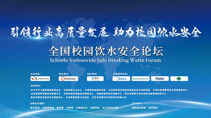 視頻直播|全國校園飲水安全論壇