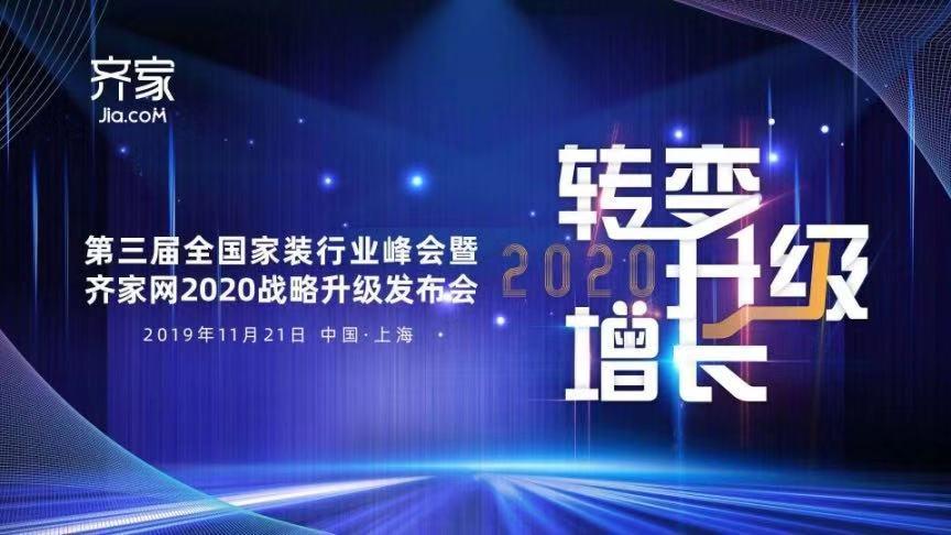 視頻直播|第三屆全國家裝行業峰會暨齊家網2020戰略升級發布會