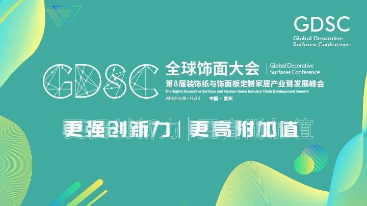 騰訊直播 | 全球飾面大會暨第八屆裝飾紙與飾面板定制家居產業鏈發展峰會