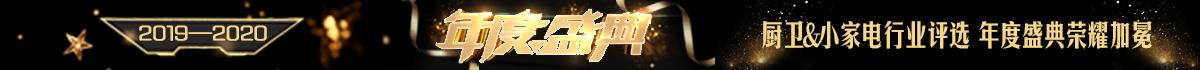 2019厨卫&小家电年度品牌盛典最终获奖结果