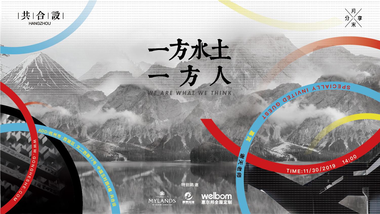 視頻直播丨謝天杭州共合設開講 設計的情感與靈魂
