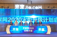 """齊家網發布2020""""火炬升級計劃"""",扶持千家裝企向數字化轉型"""