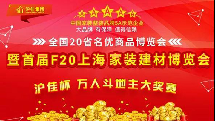 視頻直播|首屆F20上海家裝建材博覽會暨滬佳杯萬人斗地主大賽