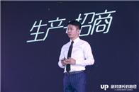 优居CEO蔡钺:U型回转,共寻绝对增长的路径