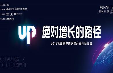 腾讯2019中国家居产业创新峰会:把握行业动向,洞察市场趋势