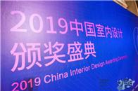 「中国室内设计周」暨大湾区生活设计节 2019中国室内设计颁奖盛典圆满落幕