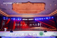 2019中国住宅产业年会,口碑时代下东易日盛带领行业突围