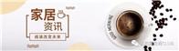 董明珠跨界家具业丨8升以上便器年底淘汰