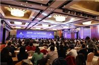 认证提升住宅品质 共建美好居住生活——第二届中国工程建设检验检测认证大会隆重召开