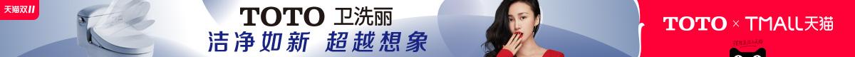 東陶(中國)有限公司