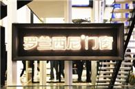 首秀广州设计周,罗兰西尼带来新的设计主张